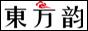 长沙东方韵专业古筝培训中心
